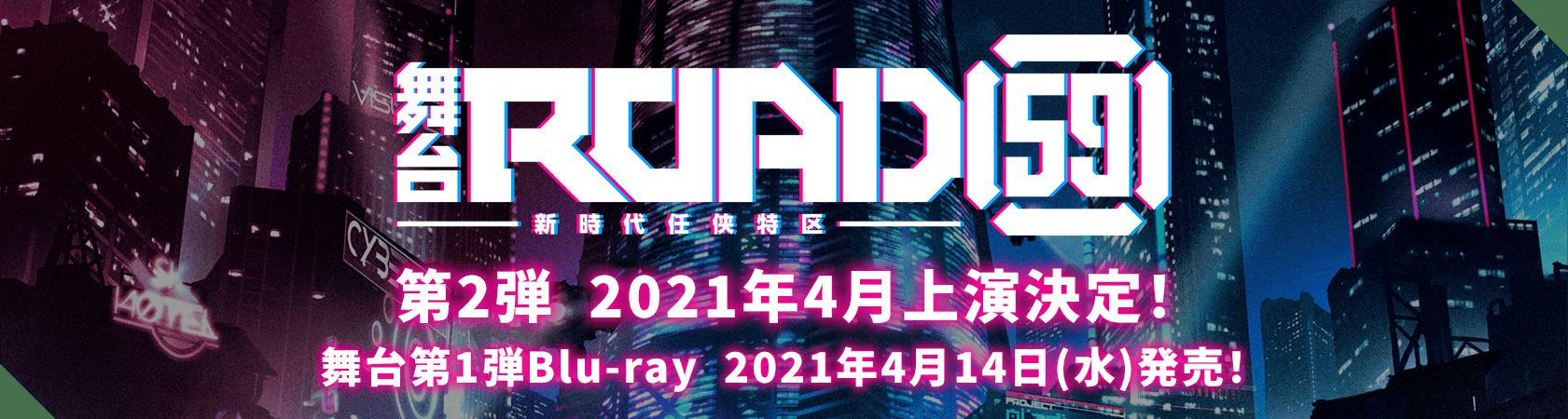 舞台「ROAD59 -新時代任侠特区-」第2弾 2021年4月上演決定! 舞台第1弾Blu-ray 2021年4月14日(水)発売!